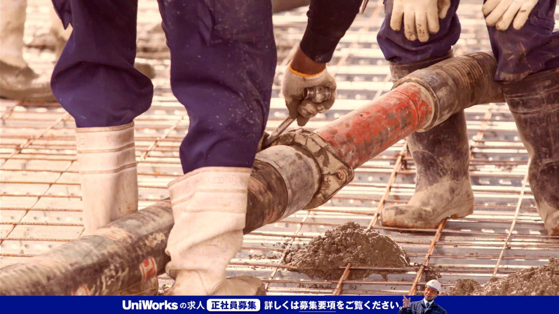 コンクリートを圧送する会社。UniWorks [ユニワークス]